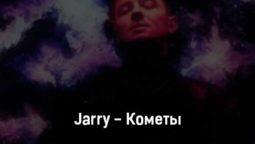 jarry-komety-tekst-i-klip-pesni