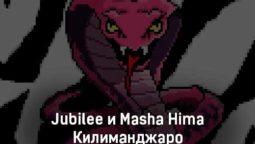 jubilee-i-masha-hima-kilimandzharo-tekst-i-klip-pesni