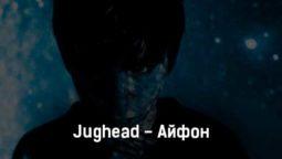 jughead-ajfon-tekst-i-klip-pesni