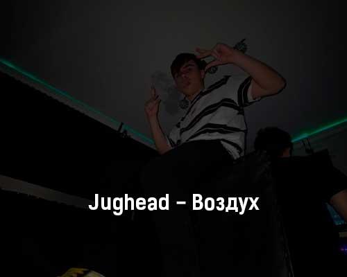 jughead-vozduh-tekst-i-klip-pesni