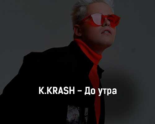 k-krash-do-utra-tekst-i-klip-pesni