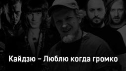 kajdzyu-lyublyu-kogda-gromko-tekst-i-klip-pesni