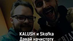 kalush-i-skofka-davaj-nachistotu-tekst-i-klip-pesni