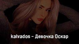 kalvados-devochka-oskar-tekst-i-klip-pesni