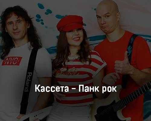kasseta-pank-rok-tekst-i-klip-pesni