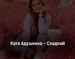 katya-adushkina-sladkij-tekst-i-klip-pesni