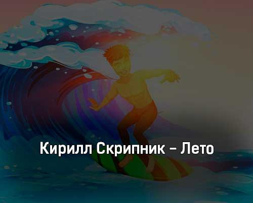 kirill-skripnik-leto-tekst-i-klip-pesni