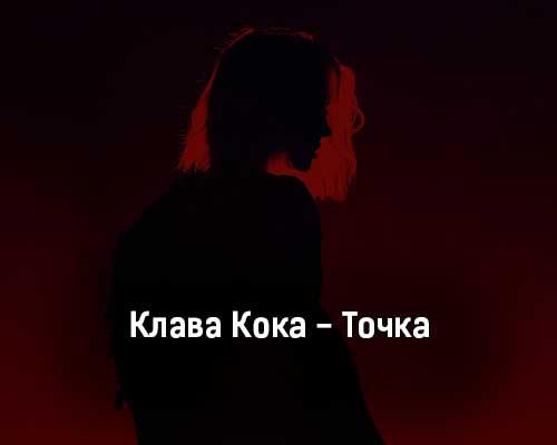 klava-koka-tochka-tekst-i-klip-pesni