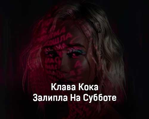 klava-koka-zalipla-na-subbote-tekst-i-klip-pesni