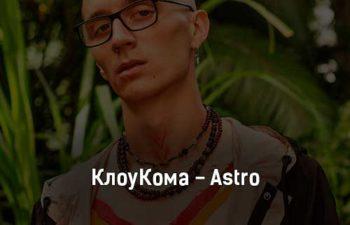 kloukoma-astro-tekst-i-klip-pesni