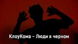 kloukoma-lyudi-v-chernom-tekst-i-klip-pesni