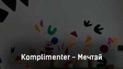 komplimenter-mechtaj-tekst-i-klip-pesni