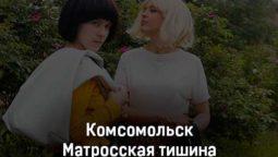 komsomolsk-matrosskaya-tishina-tekst-i-klip-pesni