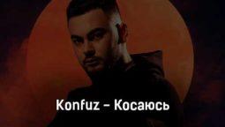 konfuz-kosayus-tekst-i-klip-pesni