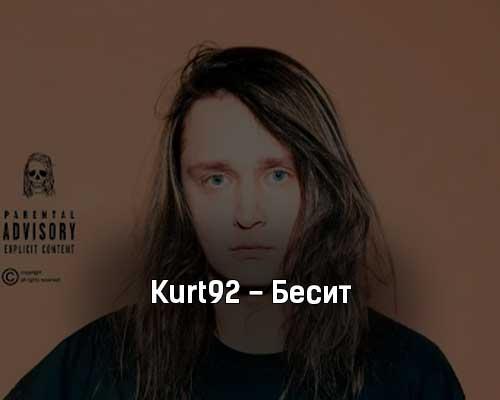 kurt92-besit-tekst-i-klip-pesni