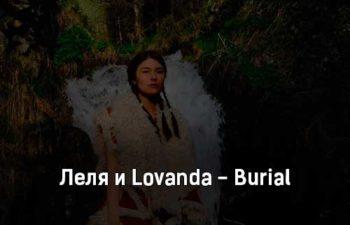 lelya-i-lovanda-burial-tekst-i-klip-pesni