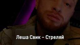 lesha-svik-strelyaj-tekst-i-klip-pesni