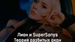 lion-i-supersonya-teoriya-razbityh-okon-tekst-i-klip-pesni
