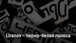 liranov-cherno-belaya-polosa-tekst-i-klip-pesni