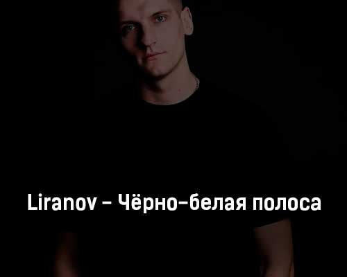 liranov-chyorno-belaya-polosa-tekst-i-klip-pesni