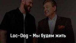 loc-dog-my-budem-zhit-tekst-i-klip-pesni