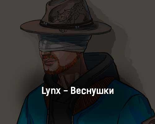 lynx-vesnushki-tekst-i-klip-pesni