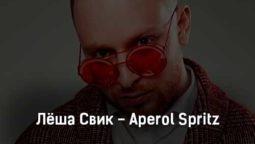 lyosha-svik-aperol-spritz-tekst-i-klip-pesni