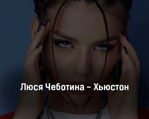 lyusya-chebotina-hyuston-tekst-i-klip-pesni