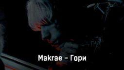 makrae-gori-tekst-i-klip-pesni