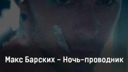 maks-barskih-noch-provodnik-tekst-i-klip-pesni