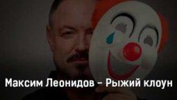 maksim-leonidov-ryzhij-kloun-tekst-i-klip-pesni