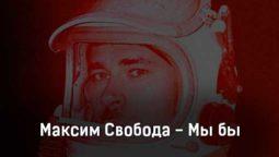 maksim-svoboda-my-by-tekst-i-klip-pesni