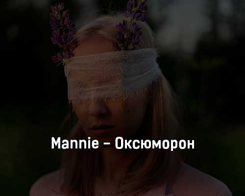 mannie-oksyumoron-tekst-i-klip-pesni
