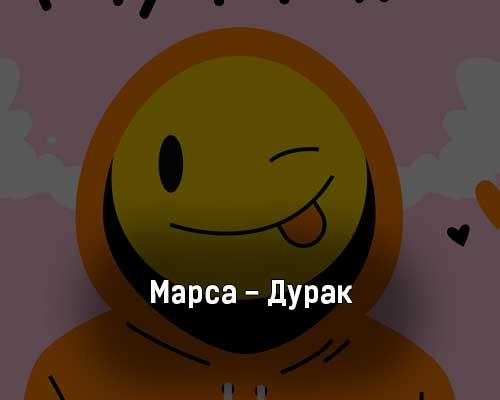 marsa-durak-tekst-i-klip-pesni