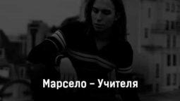marselo-uchitelya-tekst-i-klip-pesni