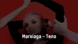 marsiaga-telo-tekst-i-klip-pesni