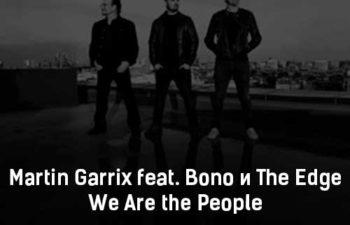 martin-garrix-feat-bono-i-the-edge-we-are-the-people-tekst-i-klip-pesni