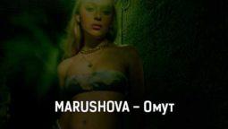marushova-omut-tekst-i-klip-pesni