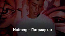 matrang-patriarhat-tekst-i-klip-pesni