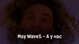 may-waves-a-u-nas-tekst-i-klip-pesni