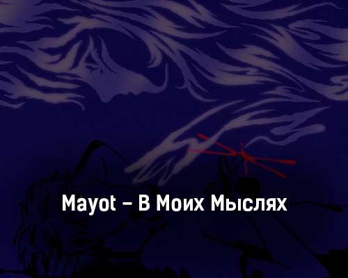 mayot-v-moih-myslyah-tekst-i-klip-pesni