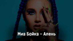 mia-bojka-alen-tekst-i-klip-pesni