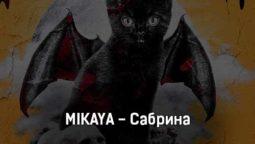 mikaya-sabrina-tekst-i-klip-pesni