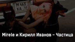 mirele-i-kirill-ivanov-chastica-tekst-i-klip-pesni