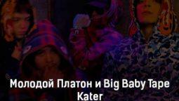 molodoj-platon-i-big-baby-tape-kater-tekst-i-klip-pesni