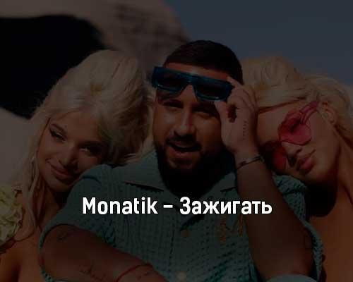 monatik-zazhigat-tekst-i-klip-pesni