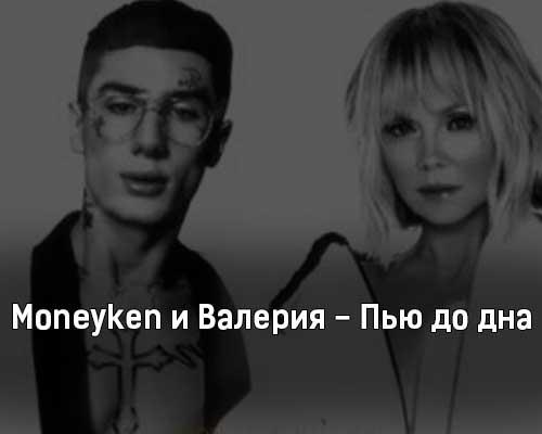moneyken-i-valeriya-pyu-do-dna-tekst-i-klip-pesni