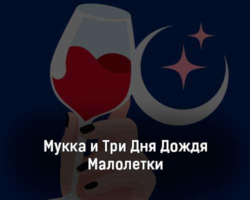 mukka-i-tri-dnya-dozhdya-maloletki-tekst-i-klip-pesni