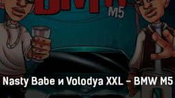 nasty-babe-i-volodya-xxl-bmw-m5-tekst-i-klip-pesni