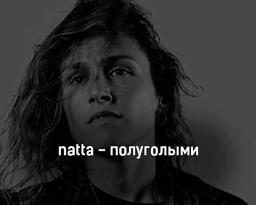 natta-polugolymi-tekst-i-klip-pesni